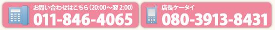 お問い合わせはこちら(20:00〜翌2:00) 011-846-4065 店長ケータイ 080-3913-8431